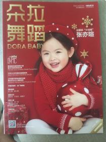 朵拉舞蹈杂志。 2018冬刊