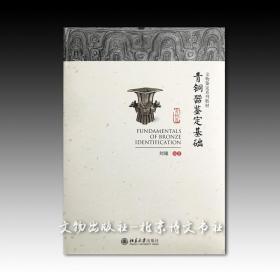 青铜器鉴定基础 (全1册)