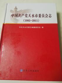 中国共产党天水市委员会志(1985-2011)【精装全新 】