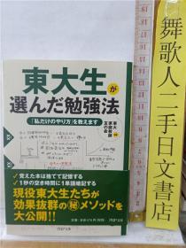 东大家庭教师友の会著     东大生が选んだ勉强法   (私だけのやり方)を教えます   日文原版64开PHP文库综合书
