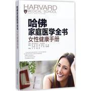 哈佛家庭医学全书 女性健康手册安东尼·L .科马罗夫 安徽科学技术出版社  9787533771294