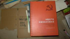 中国共产党长春市历次代表大会 精装 大16开