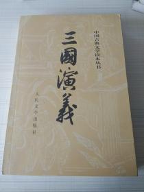 中国古典文学读本丛书 三国演义 上