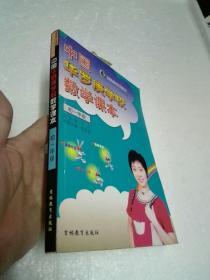 """""""春雨""""奥赛丛书·中国华罗庚学校数学课本:7年级(2012版)"""