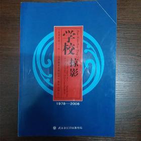 治校方略:《改革开放三十年——江岸教育发展纪实》系列丛书之三