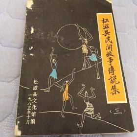 松滋县民间故事传说集(三)——传说