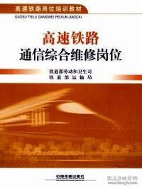 高速铁路通信综合维修岗位