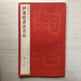 中国碑帖名品·伊秉绶书法名品