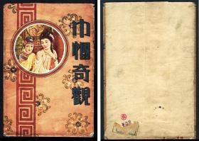 伪满洲国巾帼奇观明信片 8全带封套