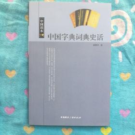 中国读本--中国字典词典史话