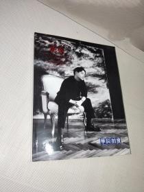 华辰拍卖十五周年 影像十周年 影像