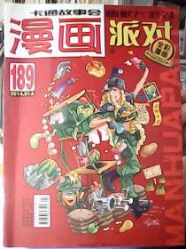 漫画派对 / 漫画Party  2014年全年缺6下(第200期) 共23册【总189-199 201-212期】 合售