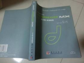 macromedia DREAMWEAVER MX 2004标准教程(中文版)