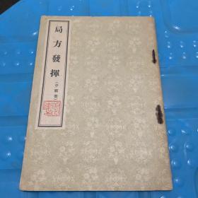 局方發揮(中醫書) 1956年一版一印