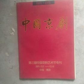 中国京剧,第三届中国京剧艺术节专刊,