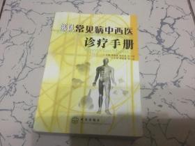 部队常见病中西医诊疗手册
