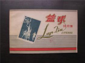 篮球记分薄(50年代繁体未使用)