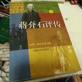 蒋介石评传