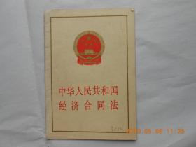 33400《 中华人民共和国经济合同法 》