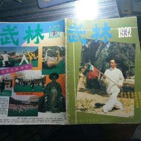 武林1992年2