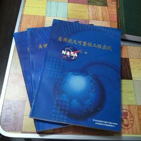 美国航天可靠性工程实践(上中下)