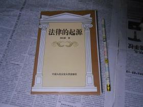 法律的起源(作者签赠本)