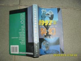 一九九七年美国最佳科幻小说集 上半年卷(85品大32开书页有皱褶1997年1版1印1万册437页30万字收录20部1997年美国最佳科幻小说)44879