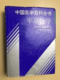 中国医学百科全书.军事医学