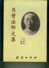 巨赞法师文集(中编 读经笔记)
