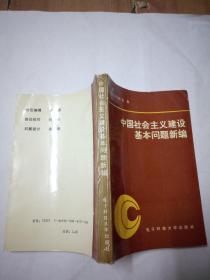 中国社会主义建设基本问题新编