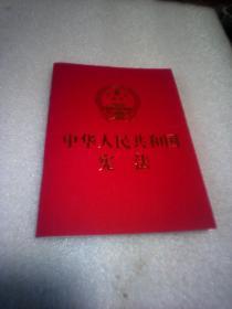 中华人民共和国宪法(64开便携珍藏版)