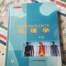 生理学:第5版