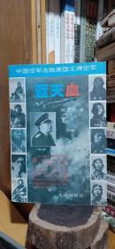 蓝天血:中国空军击败美国王牌空军