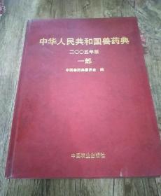 中华人民共和国兽药典:二○○五年版.一部