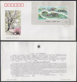 T.164《承德避暑山庄》 特种邮票小型张首日封