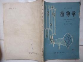 植物学形态解剖部分第二版1978版
