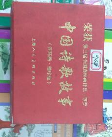 中国诗歌故事,缺第二册(连环画,袖珍版)