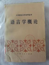 语言学概论(大学语言文学自学丛书)