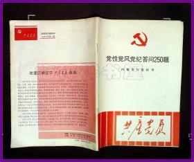 党性党风党纪答问250题 内部发行版特刊