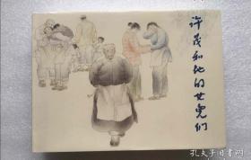 许茂和他的女儿们   连环画  塑封