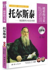 让学生受益一生的世界名人传记 文学篇  托尔斯泰