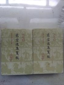 袁宏道集笺校(精)全四册~中国古典文学丛书
