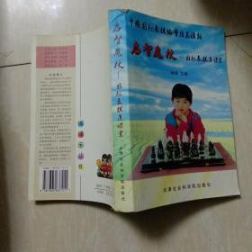 启智魔杖国际象棋进课堂(中国国际象棋协会推荐读物)