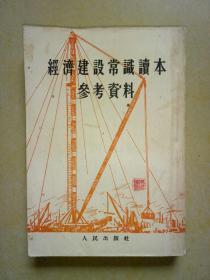 经济建设常识读本参考资料.