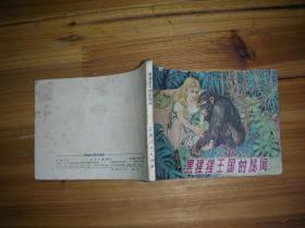 连环画品相见图片:黑猩猩王国的秘闻 印86000册