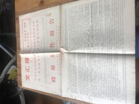 549:1975年1月21日《文汇报》中华人民共和国第四届全国人民代表大会第一次会议关于政府工作报告的决议