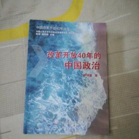 改革开放40年的中国政治