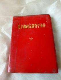 毛主席的五篇哲学著作   64开红塑皮   品不错