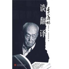 季羡林谈翻译