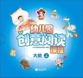 9787539973357-hs-幼儿园创意阅读课程 大班(上)(套装共12册)